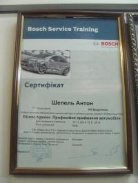 Сертификат BOSCH Service Training